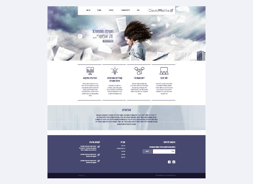 עיצוב אתר משרד יח