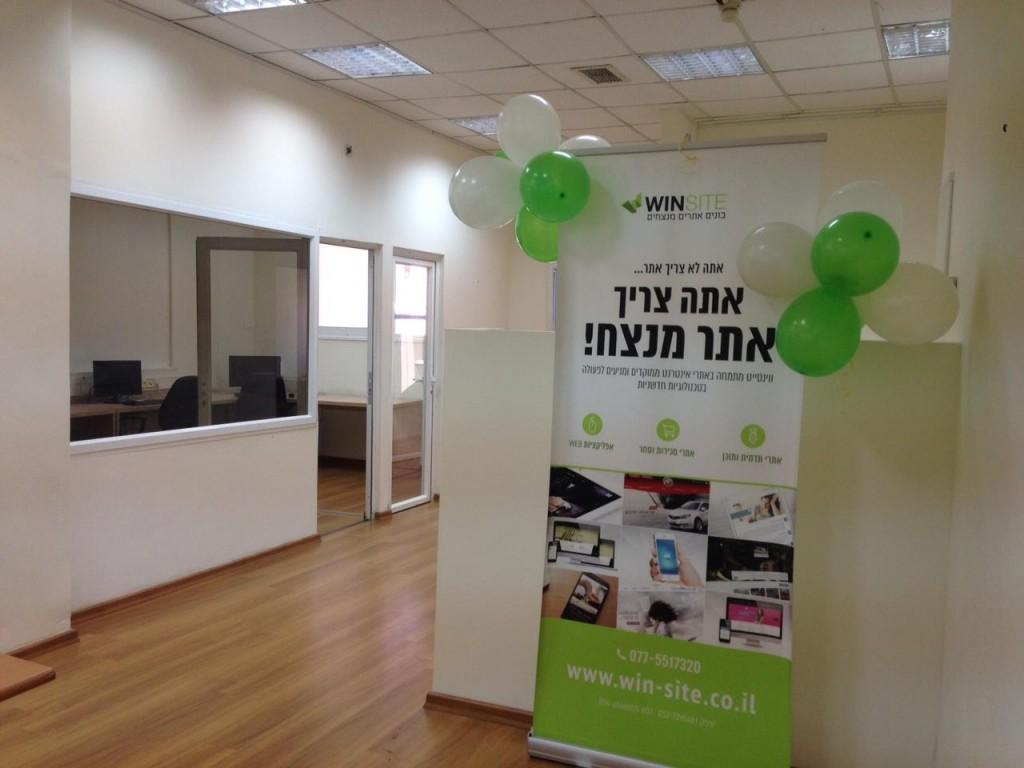המשרד החדש של ווינסייט